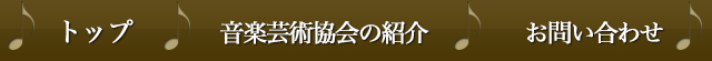 茨木市音楽芸術協会ホームページのナビゲーション